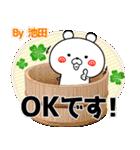 (40個入)池田の元気な敬語入り名前スタンプ(個別スタンプ:05)