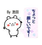 (40個入)池田の元気な敬語入り名前スタンプ(個別スタンプ:07)