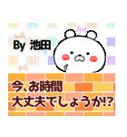 (40個入)池田の元気な敬語入り名前スタンプ(個別スタンプ:08)