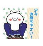 (40個入)池田の元気な敬語入り名前スタンプ(個別スタンプ:10)