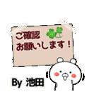 (40個入)池田の元気な敬語入り名前スタンプ(個別スタンプ:11)