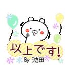(40個入)池田の元気な敬語入り名前スタンプ(個別スタンプ:12)