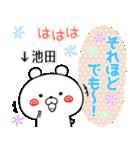 (40個入)池田の元気な敬語入り名前スタンプ(個別スタンプ:16)