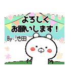 (40個入)池田の元気な敬語入り名前スタンプ(個別スタンプ:17)