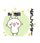 (40個入)池田の元気な敬語入り名前スタンプ(個別スタンプ:18)