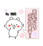 (40個入)池田の元気な敬語入り名前スタンプ(個別スタンプ:19)