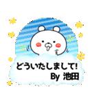 (40個入)池田の元気な敬語入り名前スタンプ(個別スタンプ:20)