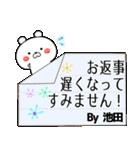 (40個入)池田の元気な敬語入り名前スタンプ(個別スタンプ:21)
