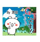 (40個入)池田の元気な敬語入り名前スタンプ(個別スタンプ:22)