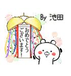 (40個入)池田の元気な敬語入り名前スタンプ(個別スタンプ:23)