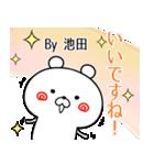 (40個入)池田の元気な敬語入り名前スタンプ(個別スタンプ:24)