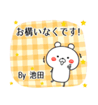 (40個入)池田の元気な敬語入り名前スタンプ(個別スタンプ:27)