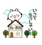 (40個入)池田の元気な敬語入り名前スタンプ(個別スタンプ:29)