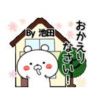 (40個入)池田の元気な敬語入り名前スタンプ(個別スタンプ:32)