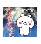(40個入)池田の元気な敬語入り名前スタンプ(個別スタンプ:33)