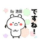 (40個入)池田の元気な敬語入り名前スタンプ(個別スタンプ:34)