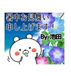 (40個入)池田の元気な敬語入り名前スタンプ(個別スタンプ:36)