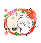 (40個入)池田の元気な敬語入り名前スタンプ(個別スタンプ:39)