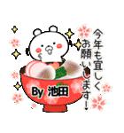 (40個入)池田の元気な敬語入り名前スタンプ(個別スタンプ:40)