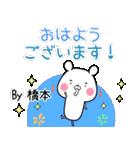 (40個入)橋本の元気な敬語入り名前スタンプ(個別スタンプ:01)