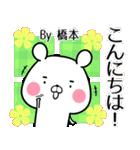 (40個入)橋本の元気な敬語入り名前スタンプ(個別スタンプ:02)