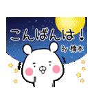 (40個入)橋本の元気な敬語入り名前スタンプ(個別スタンプ:03)