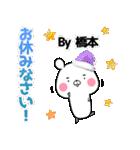 (40個入)橋本の元気な敬語入り名前スタンプ(個別スタンプ:04)