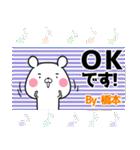 (40個入)橋本の元気な敬語入り名前スタンプ(個別スタンプ:05)