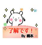 (40個入)橋本の元気な敬語入り名前スタンプ(個別スタンプ:06)
