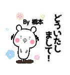(40個入)橋本の元気な敬語入り名前スタンプ(個別スタンプ:08)