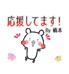 (40個入)橋本の元気な敬語入り名前スタンプ(個別スタンプ:09)