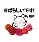 (40個入)橋本の元気な敬語入り名前スタンプ(個別スタンプ:10)