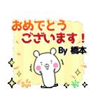 (40個入)橋本の元気な敬語入り名前スタンプ(個別スタンプ:11)
