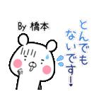 (40個入)橋本の元気な敬語入り名前スタンプ(個別スタンプ:12)