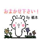 (40個入)橋本の元気な敬語入り名前スタンプ(個別スタンプ:13)