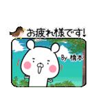 (40個入)橋本の元気な敬語入り名前スタンプ(個別スタンプ:15)