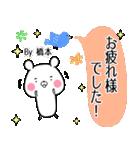 (40個入)橋本の元気な敬語入り名前スタンプ(個別スタンプ:16)