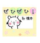 (40個入)橋本の元気な敬語入り名前スタンプ(個別スタンプ:17)