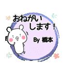 (40個入)橋本の元気な敬語入り名前スタンプ(個別スタンプ:18)