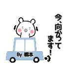 (40個入)橋本の元気な敬語入り名前スタンプ(個別スタンプ:19)
