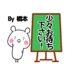 (40個入)橋本の元気な敬語入り名前スタンプ(個別スタンプ:20)