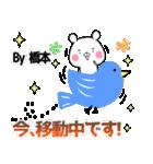 (40個入)橋本の元気な敬語入り名前スタンプ(個別スタンプ:21)
