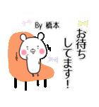 (40個入)橋本の元気な敬語入り名前スタンプ(個別スタンプ:22)