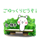 (40個入)橋本の元気な敬語入り名前スタンプ(個別スタンプ:23)