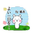 (40個入)橋本の元気な敬語入り名前スタンプ(個別スタンプ:24)