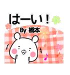 (40個入)橋本の元気な敬語入り名前スタンプ(個別スタンプ:25)