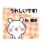 (40個入)橋本の元気な敬語入り名前スタンプ(個別スタンプ:26)
