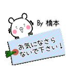 (40個入)橋本の元気な敬語入り名前スタンプ(個別スタンプ:28)