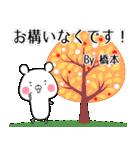 (40個入)橋本の元気な敬語入り名前スタンプ(個別スタンプ:29)