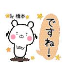 (40個入)橋本の元気な敬語入り名前スタンプ(個別スタンプ:31)